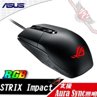 PC PARTY 華碩 ASUS ROG STRIX Impact 電競滑鼠 支援 Aura Sync RGB