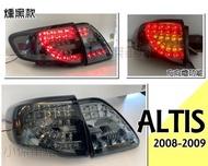 》傑暘國際車身部品《全新 TOYOTA ALTIS 10代 08 09 年 燻黑 LED 尾燈 + LED方向燈