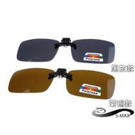 特價★好評推薦【S-MAX專業代理品牌】夾式新設計頂級 可掀 偏光鏡片 抗UV 超輕材質 新款上市 偏光太陽眼鏡
