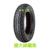 自取價【油品味】KENDA 建大輪胎 120/70-10 K418 綠鱷魚 偉士牌