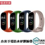 ANTIAN 小米手環3 矽膠錶帶 小米手環4 替換帶 TPU 防水 腕帶 智能手環 防丟 運動手錶錶帶 多彩 炫彩腕帶