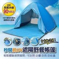 秒開抗UV遮陽野餐帳篷