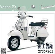 *偉士倉庫*Piaggio Vespa 偉士牌 2014 PX 義大利原廠電鍍後尾箱架 行李架 貨架 書包架 P180D PX150 PX150E