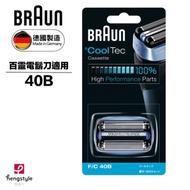 德國百靈BRAUN-刀頭刀網組(藍)40B