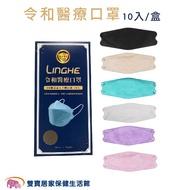 令和醫用口罩 10入 KF94 台灣製韓版 雙鋼印 成人立體口罩 摺疊型 醫療口罩 立體口罩 魚嘴口罩 魚口口罩