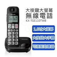 【Panasonic 國際牌】大按鍵大螢幕無線電話 KX-TGE110TWB(KX-TGE110TW)