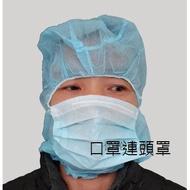 不織布全罩式,口罩頭套(送口罩),防護,防塵,隔離(非醫療)