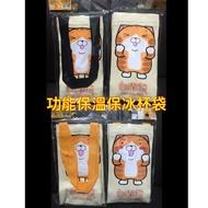 (現貨)正版授權白爛貓功能保溫保冰杯袋(市價249)