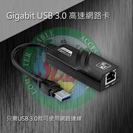 UB-458 Gigabit USB 3.0 高速網路卡