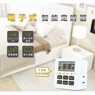 聖岡科技 電子式智能定時器 TE-313 大螢幕 10組設定 倒計時功能  定時器 電子定時器