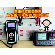 電電工坊賣-整新品 YUASA 湯淺電池 NP40-12B 電力還有九成新 12V-40AH 深循環電池不斷電系統