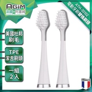 【法國-阿基姆AGiM】聲波電動牙刷AT-301專用替換刷頭 1組/2入(ATH-30102)