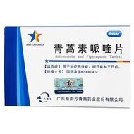 ∋❀Yue Express Artemisinin Piperquine Tablets 4pcs/box [Fourth Generation Compound Artemisinin] Treatment of f