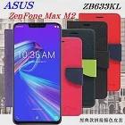 ASUS ZenFone Max M2 (ZB633KL) 經典書本雙色磁釦側翻可站立皮套 手機殼藍色