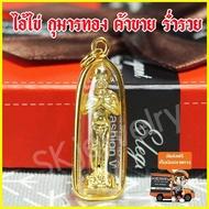 ไอ้ไข่ จี้ ตะกรุด ไอ้ไข่ ไอไข่วัดเจดีย์ บูชากุมารทอง เด็กวัดเจดีย์ วัดเจดีย์ไอ้ไข่ คาถาบูชาไอ้ไข่ วัดเจดีย์ มั่งคั่งร่ำรวย โชคลาภค้าขาย Thai Amulet หุ้มเศษทองคำ รุ่น GJ-312