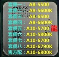 AMD A8 5500 5600K 6500 6600K A10 5700 5800 6800K FM2 散片CPU
