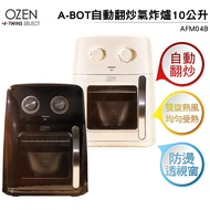韓國OZEN-TS A-BOT自動翻炒氣炸爐10公升 (奶油白/松露黑) AFM04B