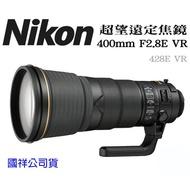 【數位小館】NIKON 400mm F2.8 E FL ED VR (現貨供應中)新一代輕量大砲 國祥公司貨