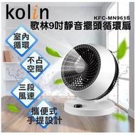 kolin 歌林 9吋循環扇 電風扇 桌扇 立扇 電扇 KFC-MN961S