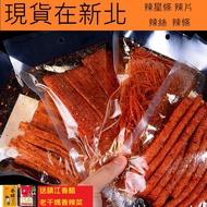 辣條。湖南辣條125克4包。(現貨)送鎮江醋老干媽香辣菜零售批發