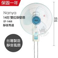 南亞牌 MIT 台灣製造14吋靜音雙拉壁掛扇 EF-1468