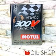 🥇油膩膩 MOTUL 魔特 300V COMPETITION 15W-50 15W50 雙酯基全合成機油