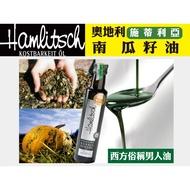 【原味生活】奧地利施蒂利亞南瓜籽油 Hamlitsch Pumpkin Seed Oil-2瓶組