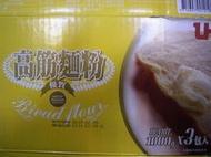 運另+*COSTCO【1kg*3包】LH BREAD FLOUR 聯華 優質 高筋 麵粉*非 日清 NISSHIN 日本 NIPPN 水手牌 特級 強力粉 統一 麥典 麵包*