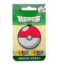 全部完售!精靈寶可夢造型悠遊卡 裁型 寶貝球 皮卡丘 全新空卡 Nintendo Pokemon 任天堂 Pikachu
