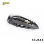 黃蜂 bumblebee-川澤行銷 原廠式樣 GTR 排氣管護蓋 防燙蓋 卡夢碳纖維