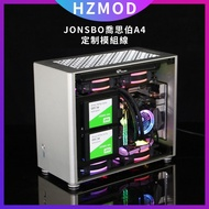【現貨速發】HZMOD/赫茲魔 訂製出品 用於JONSBO喬思伯A4 / 維京智造M1S ITX機殼 電源全模組定制線