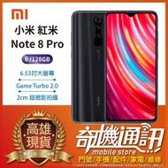 奇機通訊 小米 紅米 Note8 Pro Redmi全新公司貨 6.53吋 AI四鏡頭 6GB/128GB