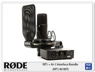 【免運費】接單進貨~ RODE 羅德 NT1 + Ai-1 Interface Bundle NT1 電容式麥克風+ AI-1 網路直播錄音介面 (NT1/AI1KIT 公司貨)