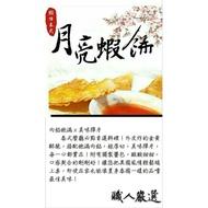 👑〖 職 人 嚴 選 〗🦐【蝦怪】泰式月亮蝦餅 < 240g±5% >