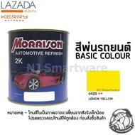 สีพ่นรถยนต์ 2K สีพ่นรถมอเตอร์ไซค์ มอร์ริสัน เบอร์ 042B สีเหลืองมะนาว (แม่สี) 1 ลิตร - MORRISON 2K #042B Lemon Yellow Basic Color 1 Liter