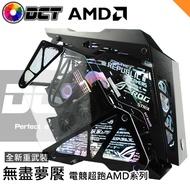 【DCT】無盡夢魘AMD主機 DCT-HA3  AMD R9 3900X(24)3.8G/ROG-STRIX-RTX2080S-A8G-GAMING/華碩 ROG STRIX B550-F GAMI
