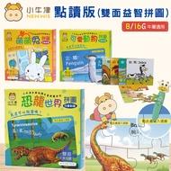 【小牛津】雙面益智拼圖(點讀版)可愛動物 萌萌兔 恐龍世界-miffybaby