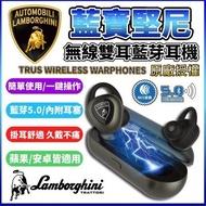 正版公司貨 IMOBO藍寶堅尼原廠授權Lamborghini 藍芽5.0 TWS雙耳重低音耳機 IW02-SR藍芽耳機