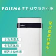POIEMA ZERO 空氣淨化器台灣公司貨 2019最新款可直接下標 NCC字號CCAJ17LP8083T1