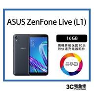 💯【二手】ASUS ZenFone Live (L1) ZA550KL  16GB  工作機首選 附配件 售後保固10天