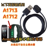 Amazfit 米動手環 2 充電器