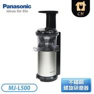【✯加贈點數回饋✯】[Panasonic 國際牌]蔬果慢磨機 MJ-L500
