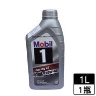 Mobil 1  4T 10W-40 全合成機油(1LT)
