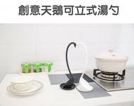 可立式附托盤天鵝湯杓(1入)