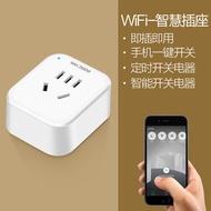 無線插座 語音遠程控制定時開關220V智能無線家用wifi手機遙控插座『XY826』