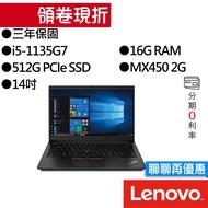 Lenovo聯想 Thinkpad E14 Gen2 i5/MX450 獨顯 14吋 商務筆電