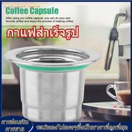 [Clearance +Big sale]【ราคาถูก】Refillable Capsule สแตนเลสรีฟิลนำกลับมาใช้ซ้ำได้แคปซูลกาแฟสำหรับเครื่องทำกาแฟเนสเพรสโซ