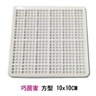 【巧居家】浴室專用-神奇排水防阻塞排水濾網 正方形10x10cm  (二入/組)