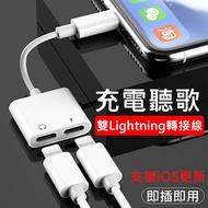 蘋果 apple iPhone Xs Max XR X 8 7 plus  5合1 雙Lightning耳機轉接線(充電/通話/線控/聽歌/傳輸)