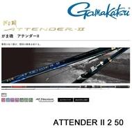 【GAMAKATSU】ATTENDER II 2-50 磯釣竿(公司貨)